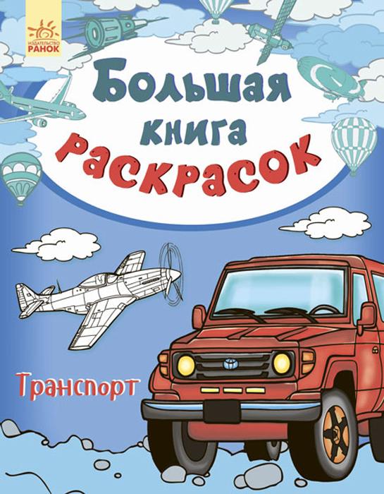 Большая книга раскрасок. Транспорт саломатина н ред большая книга раскрасок и наклеек для девочек животные 4