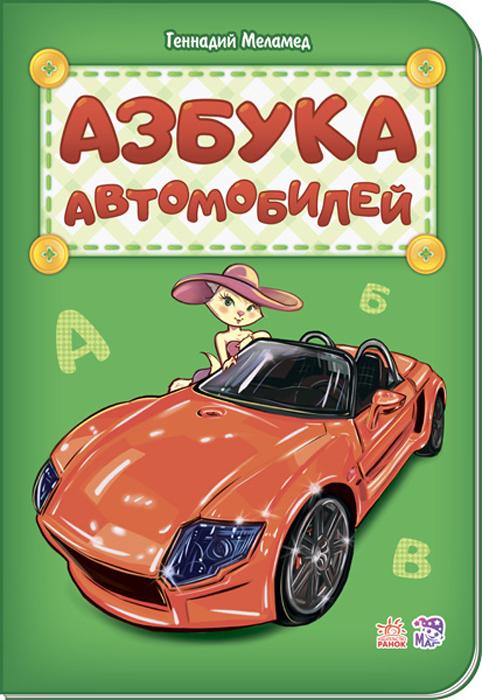 цены на Геннадий Меламед Азбука автомобилей  в интернет-магазинах