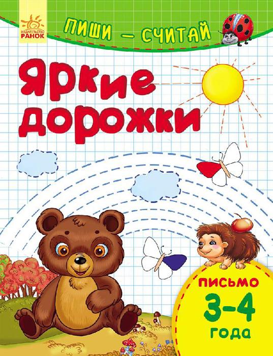 Юлия Каспарова Пиши-считай Яркие дорожки. Письмо. 3-4 года.