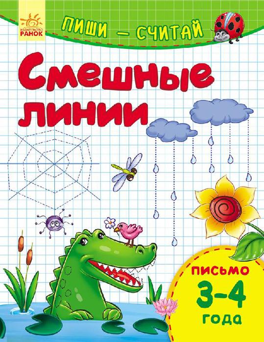 Юлия Каспарова Пиши-считай Смешные линии. Письмо. 3-4 года.