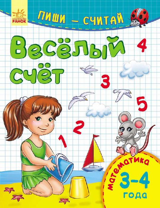 Юлия Каспарова Пиши-считай Весёлый счёт. Математика. 3-4 года.