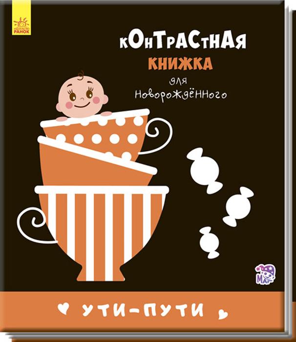 Контрастная книжка Ути-пути для новорожденных черно белые картинки