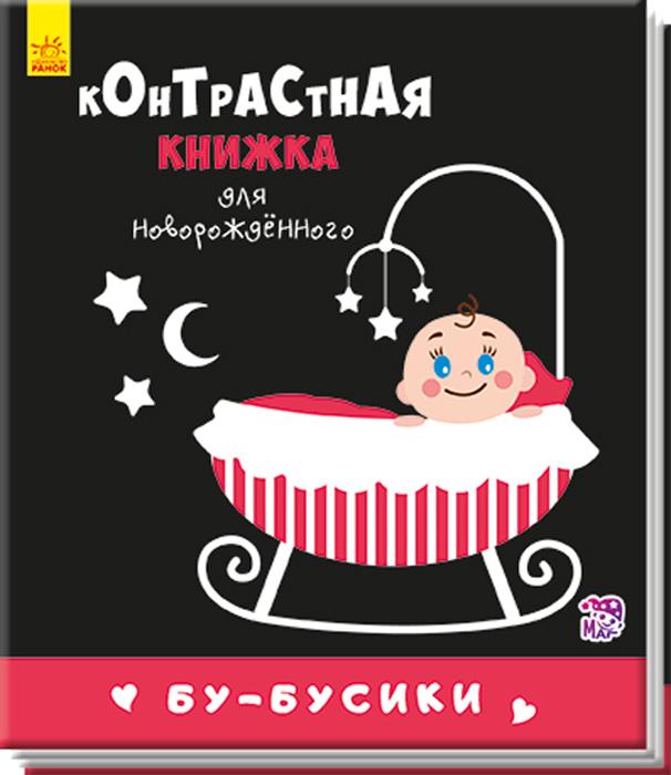 Контрастная книжка Бу-бусики для новорожденных черно белые картинки
