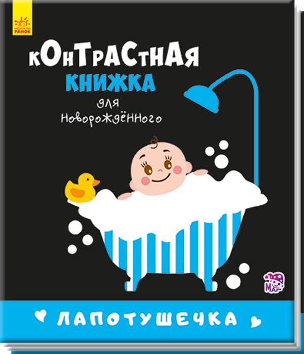 Контрастная книжка Лапотушечка для новорожденных черно белые картинки