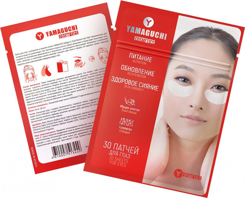 Патчи для глаз Yamaguchi, с коллагеном и муцином улитки, 30 шт2823Патчи состоят из биологических активных компонентов. Для их создания применяются коллаген и муцин улитки, которые сохраняют дерму увлажненной и подтянутой, антиоксиданты, обладающие омолаживающим свойством, гликолевая кислота и аллантоин, придающие ей сияние, здоровый блеск и повышающие ее эластичность. Коллаген и муцин улитки глубоко увлажняют и подтягивают кожу вокруг глаз, сохраняя её естественную увлажненность и эластичность, антиоксиданты обеспечивают обновление и омоложение кожи, аллантоин и гликолевая кислота помогают улучшить цвет кожи и придать ей здоровое сияние, повышают упругость кожи и разглаживают морщины вокруг глаз.