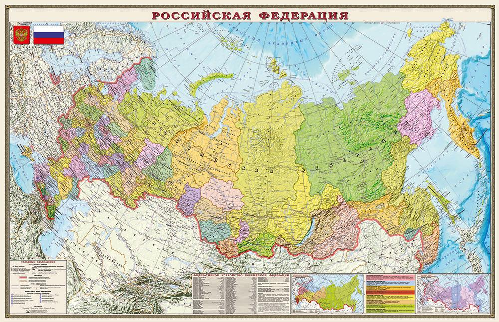 Карта Российской Федерации. Политико-административная. Масштаб 1:9500000. В картонном тубусе