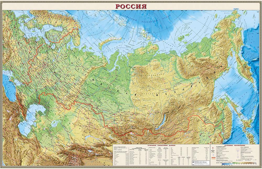 Карта России. Физическая. Масштаб 1:9500000. В картонном тубусе цены онлайн
