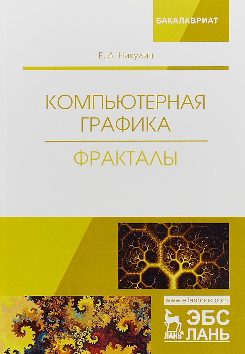 Е. А. Никулин Компьютерная графика. Фракталы. Учебное пособие