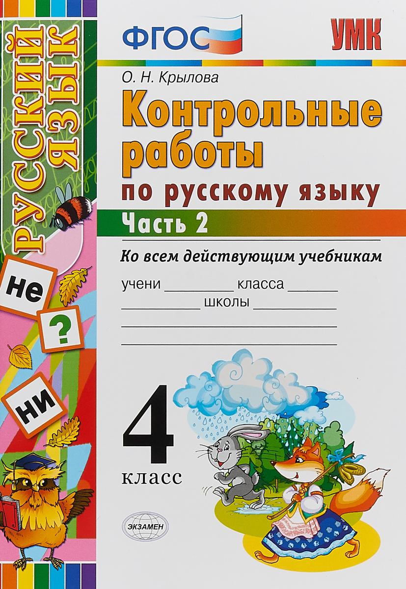 О. Н. Крылова Русский язык. 4 класс. Контрольные работы. Часть 2