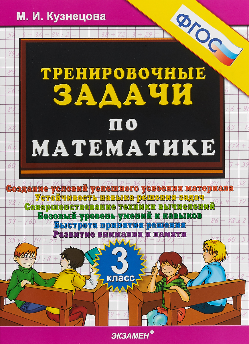 М.И. Кузнецова Тренировочные задачи по математике. 3 класс