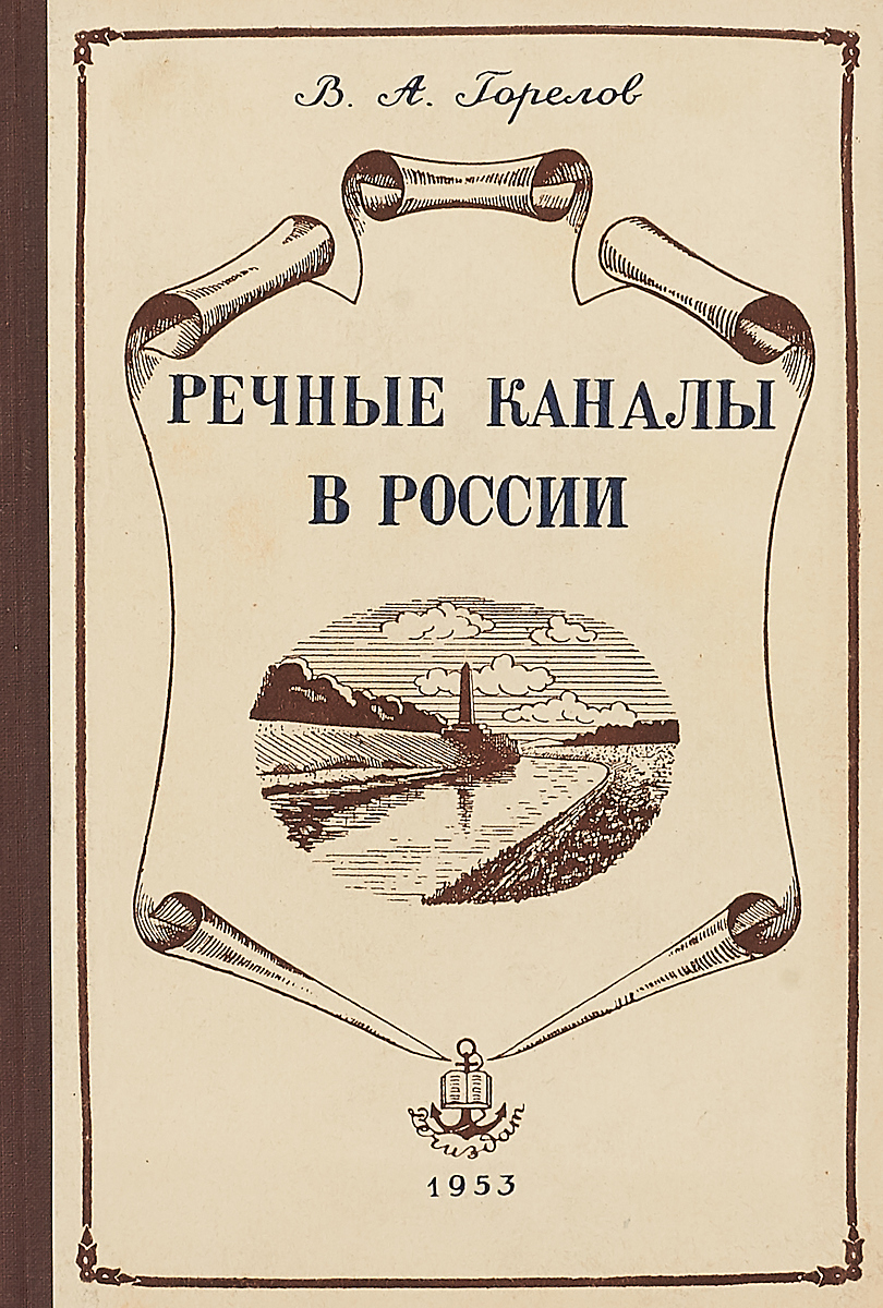 Горелов В.А. Речные каналы в России. К истории русских каналов в XVIII веке