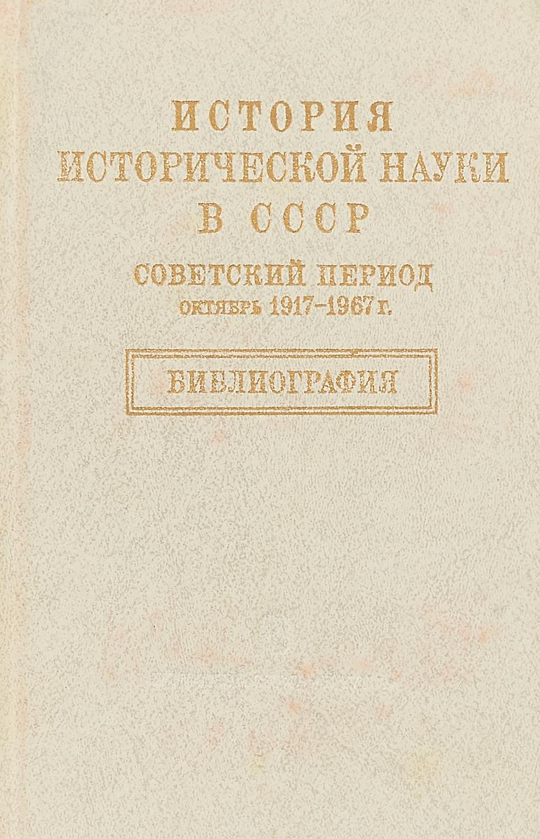 История исторической науки в СССР. Советский период. Октябрь 1917-1967 г.