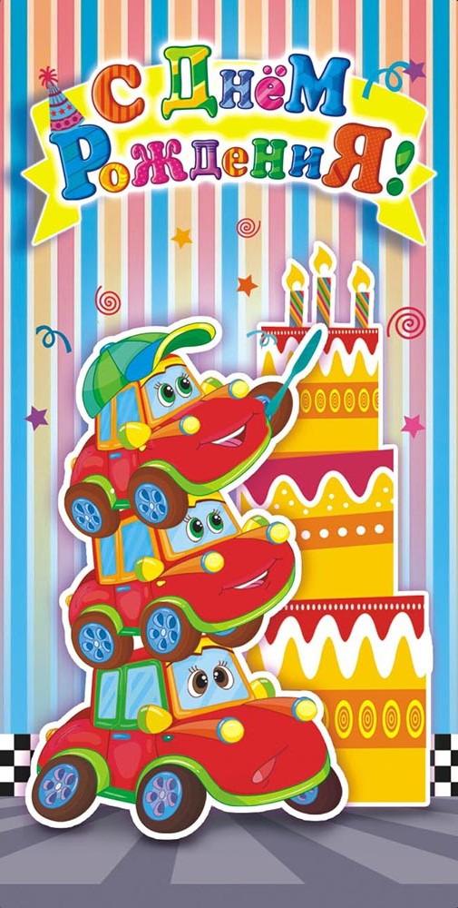 Открытка, открытка мальчику с днем рождения распечатать