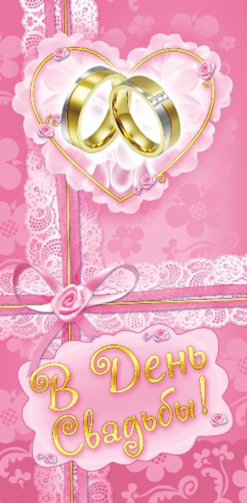 Конверт для денег ЛиС В день Свадьбы, с глиттером. ОК-27646277Конверт для денег выполнен из качественного плотного картона. В качестве отделки используется глиттер. Конверт для денег подойдет для вручения денежного подарка.
