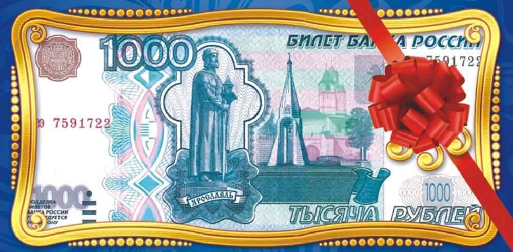 Конверт для денег ЛиС 1000 рублей, с глиттером. ОК-27846274Конверт для денег выполнен из качественного плотного картона. В качестве отделки используется глиттер. Конверт для денег подойдет для вручения денежного подарка.