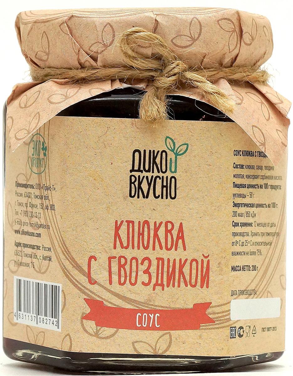 Дико Вкусно Соус ягодный клюква с гвоздикой, 200 г