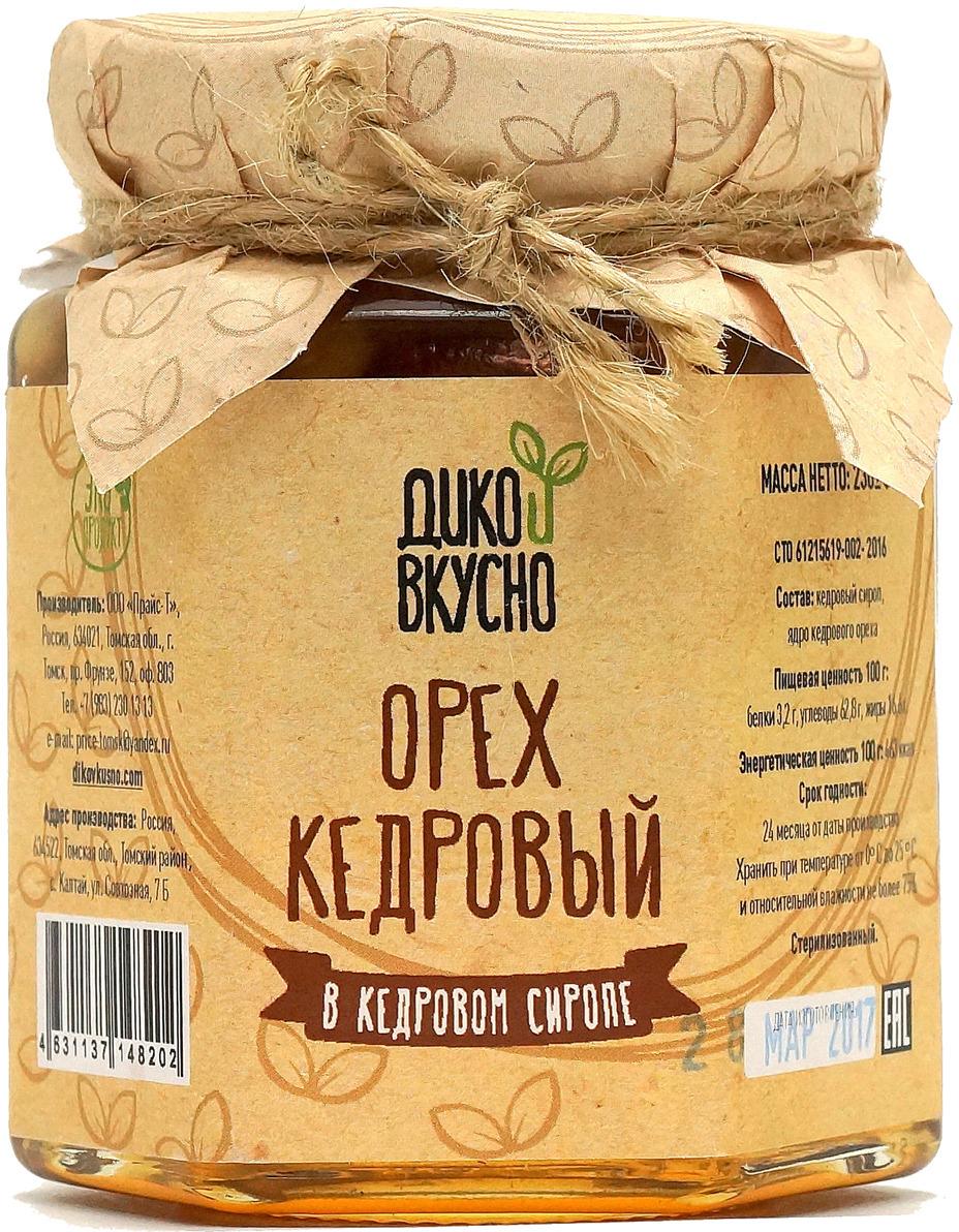 Дико Вкусно Кедровый орех в кедровом сиропе, 220 г дико вкусно грильяж кедровый в шоколадной глазури классический 13 г х 9 шт 120 г