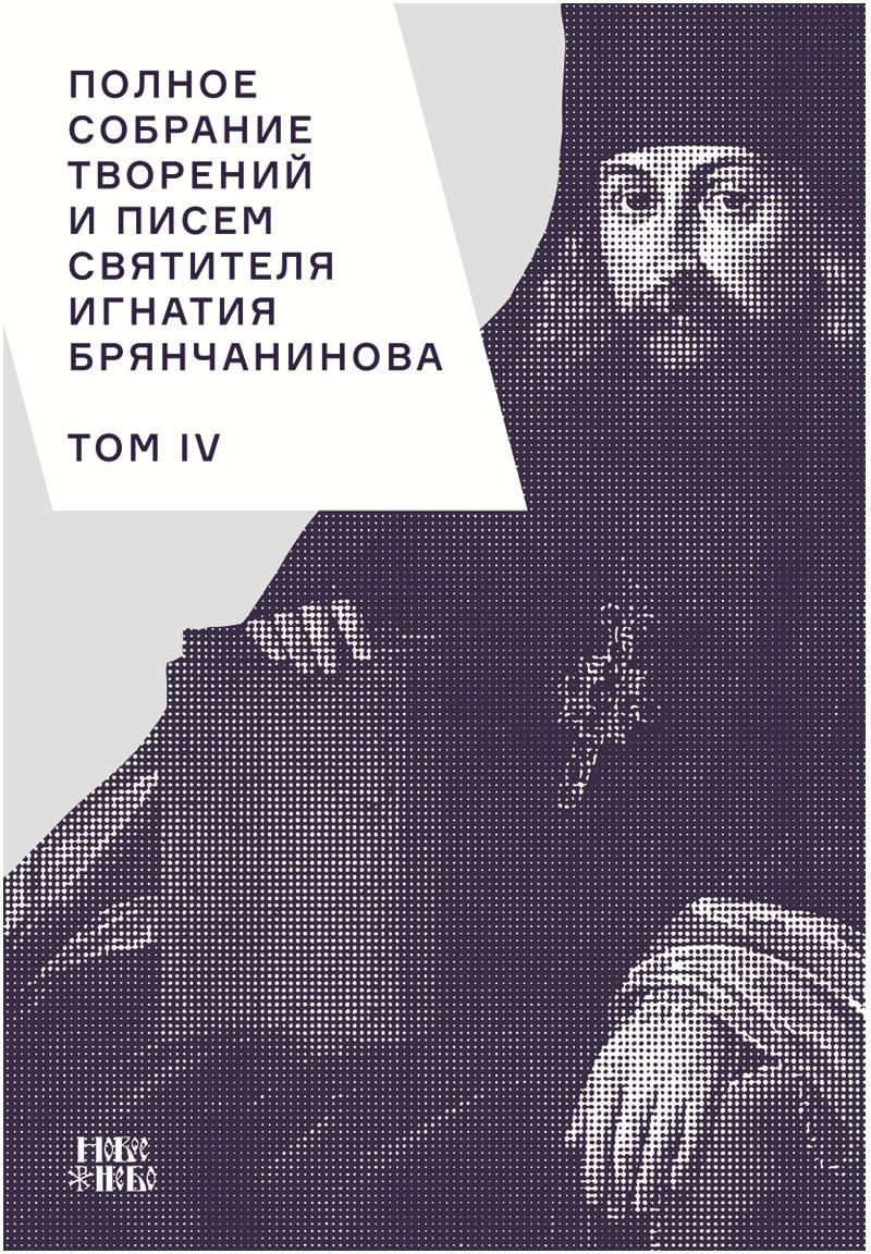 Полное собрание творений и писем святителя Игнатия Брянчанинова. В 8 томах. Том 4