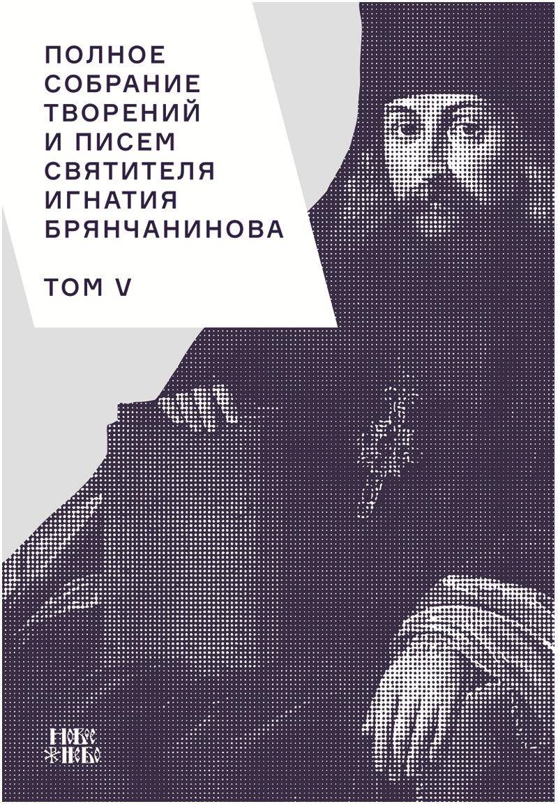 Полное собрание творений и писем святителя Игнатия Брянчанинова. В 8 томах. Том 5