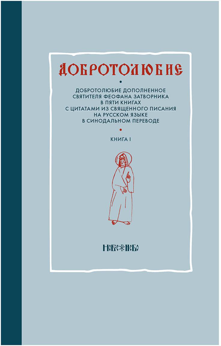 Добротолюбие дополненное святителя Феофана Затворника в пяти книгах с цитатами из Священного Писания на русском языке в Синодальном переводе. Книга 1