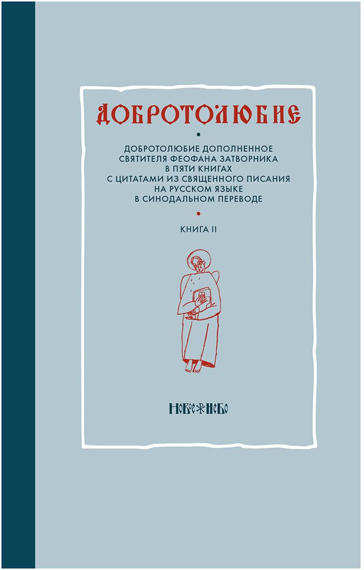 Добротолюбие дополненное святителя Феофана Затворника в пяти книгах с цитатами из Священного Писания на русском языке в Синодальном переводе. Книга 2