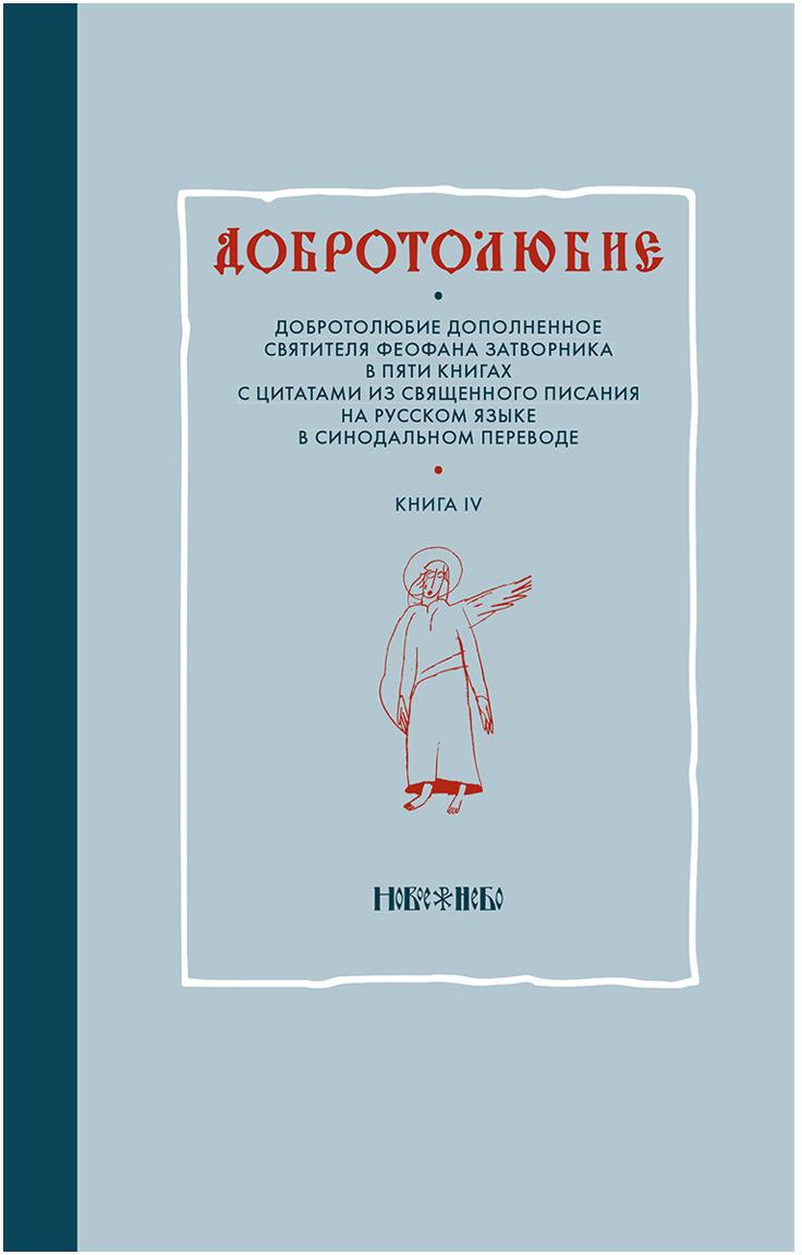 Добротолюбие дополненное святителя Феофана Затворника в пяти книгах с цитатами из Священного Писания на русском языке в Синодальном переводе. Книга 4