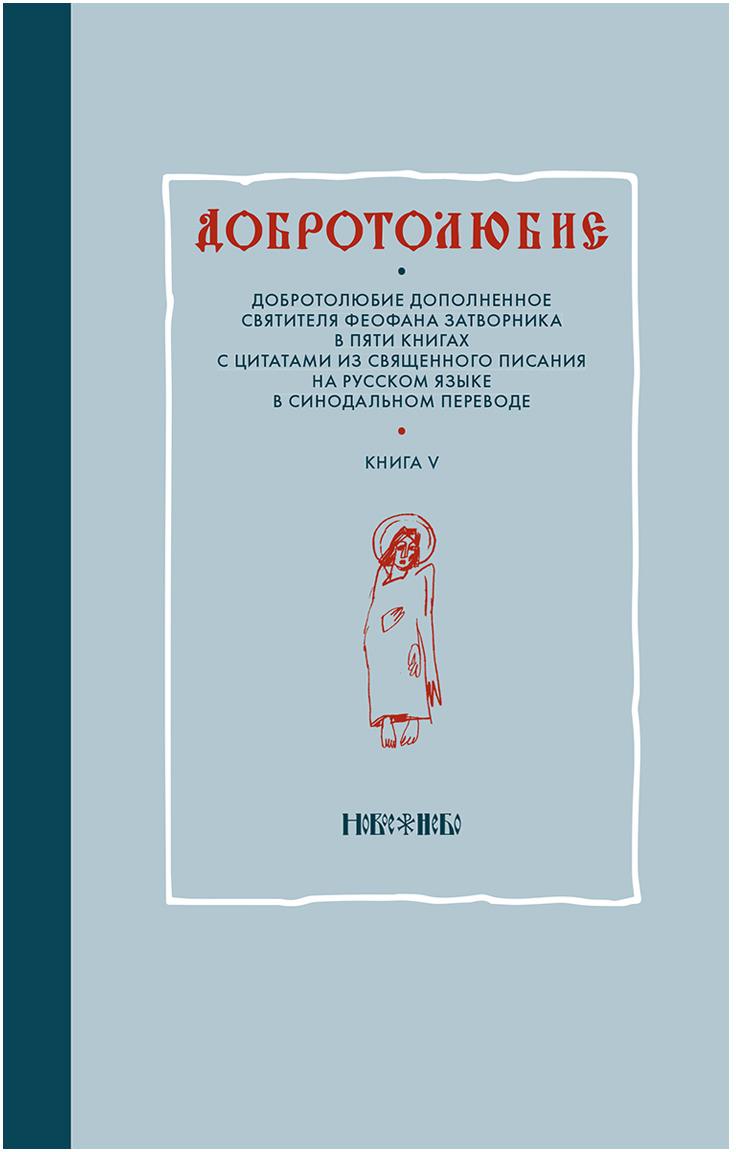 Добротолюбие дополненное святителя Феофана Затворника в пяти книгах с цитатами из Священного Писания на русском языке в Синодальном переводе. Книга 5