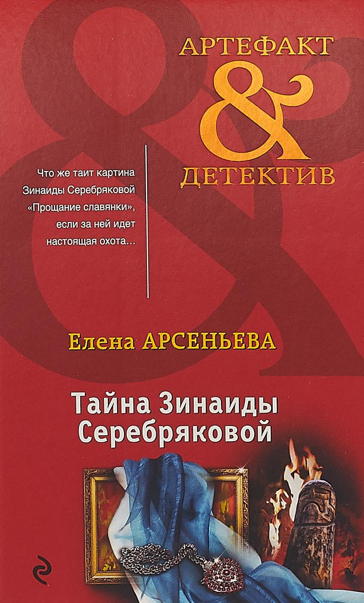 Е. А. Арсеньева Тайна Зинаиды Серебряковой