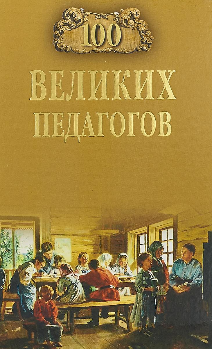 В.Б. Помелов 100 великих педагогов