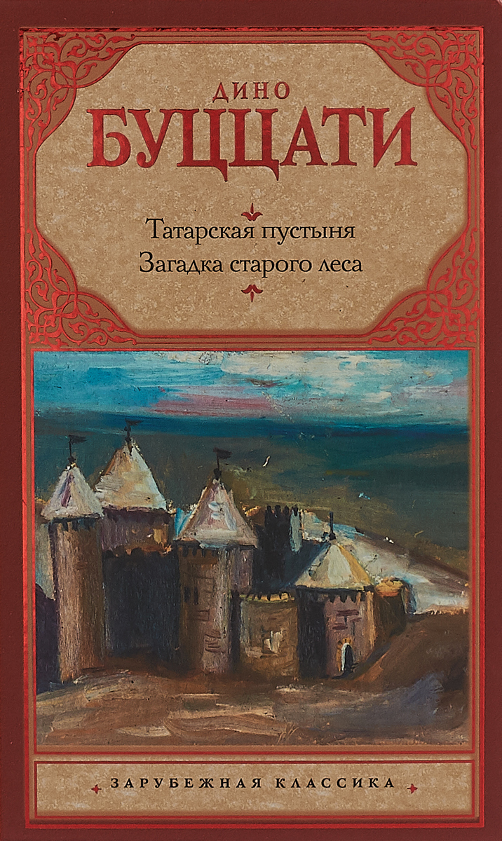 Дино Буццати Татарская пустыня. Загадка старого леса