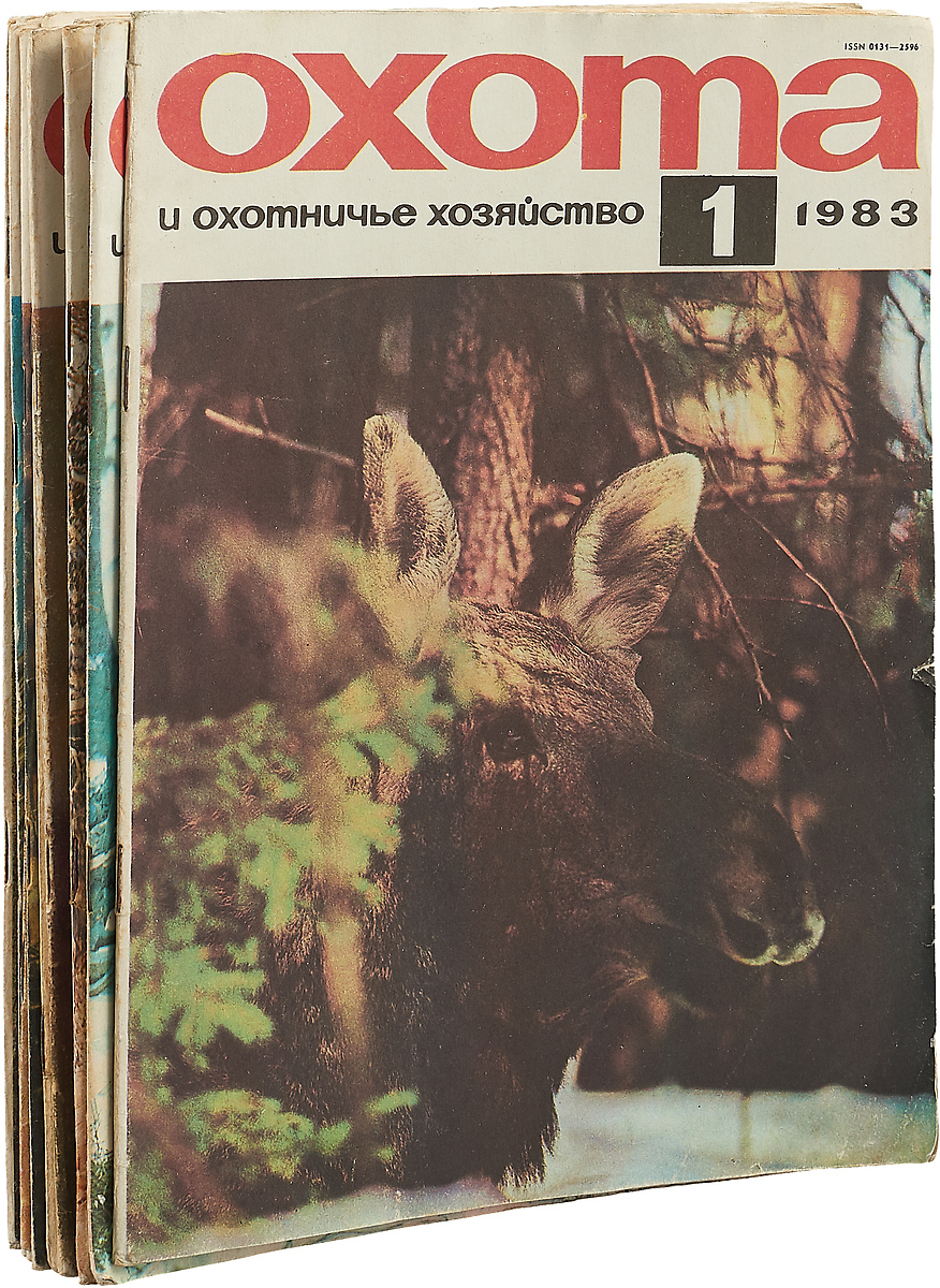 Журнал Охота и охотничье хозяйство за 1983 год (комплект из 12 журналов) журнал охота и охотничье хозяйство за 1983 год комплект из 5 журналов