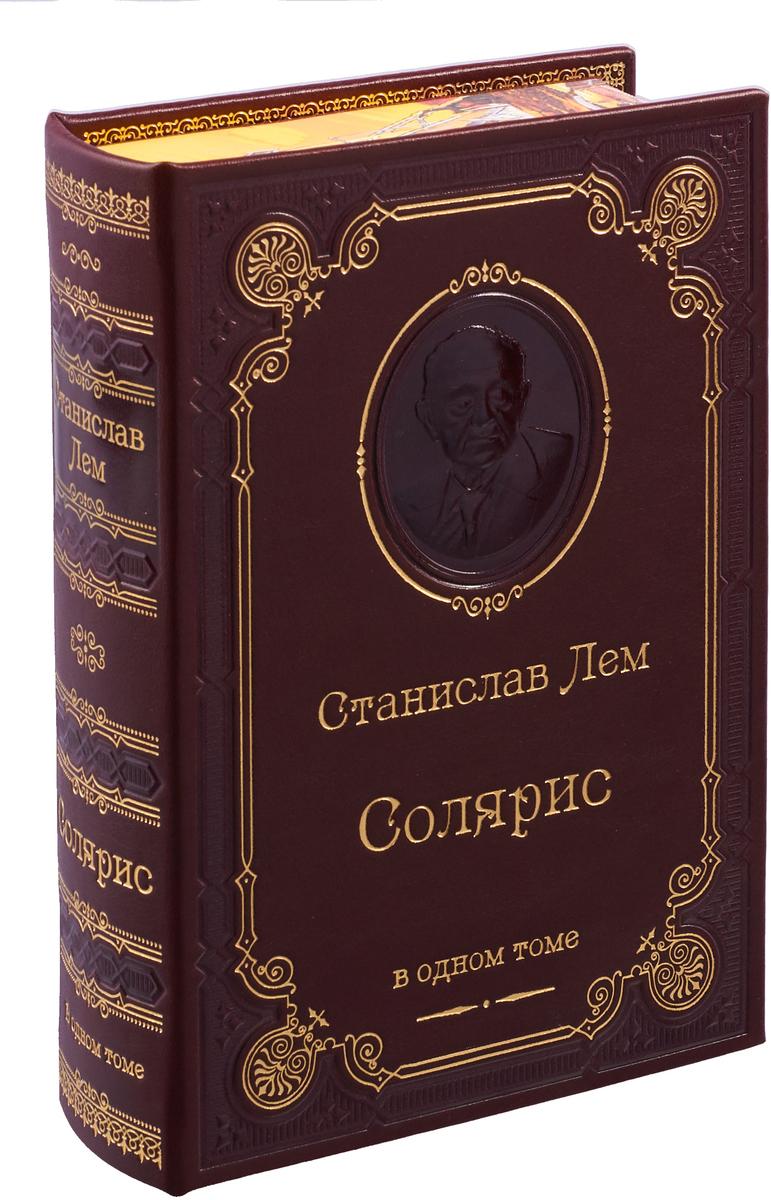 Станислав Лем Солярис (подарочное издание)