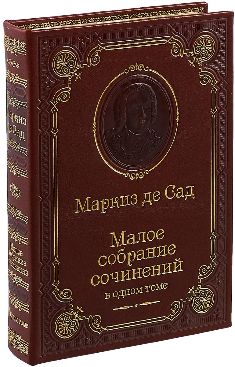 купить Маркиз де Сад Малое собрание сочинений (подарочное издание) по цене 7500 рублей