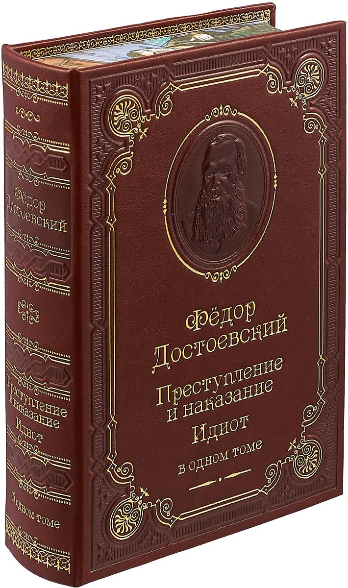 Достоевский Федор Михайлович Преступление и наказание. Идиот (подарочное издание)