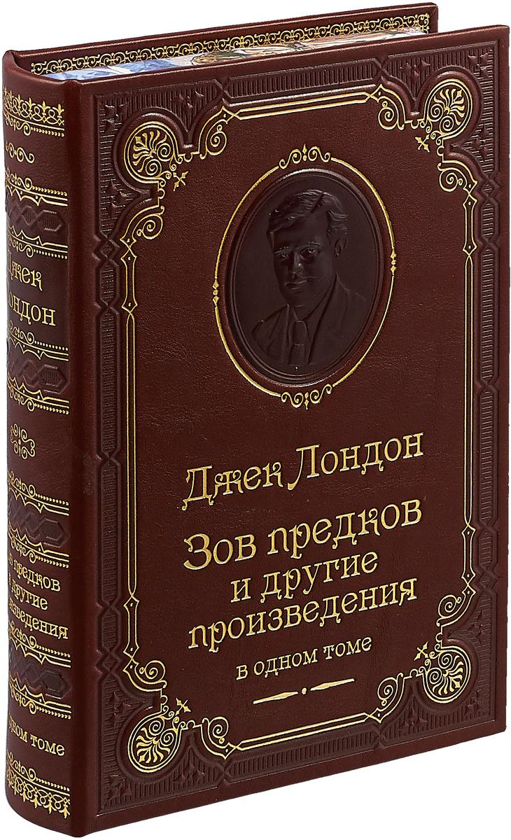Джек Лондон Зов предков (подарочное издание)