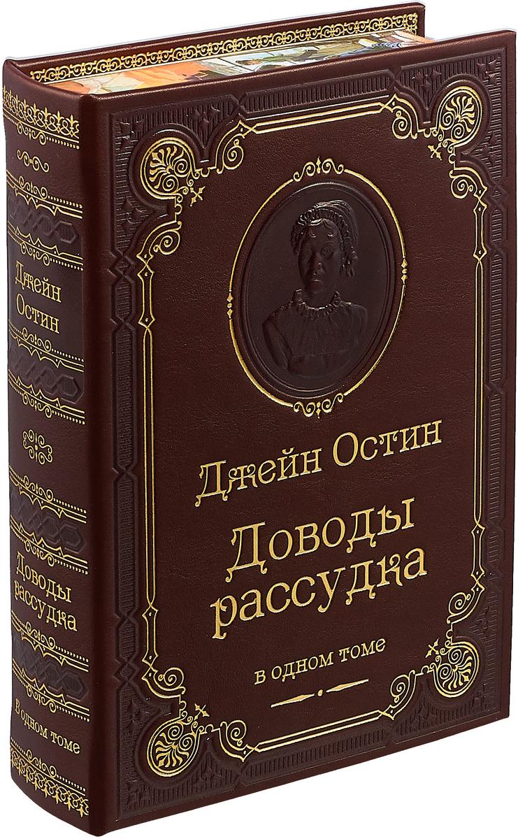 Джейн Остин Доводы рассудка (подарочное издание)