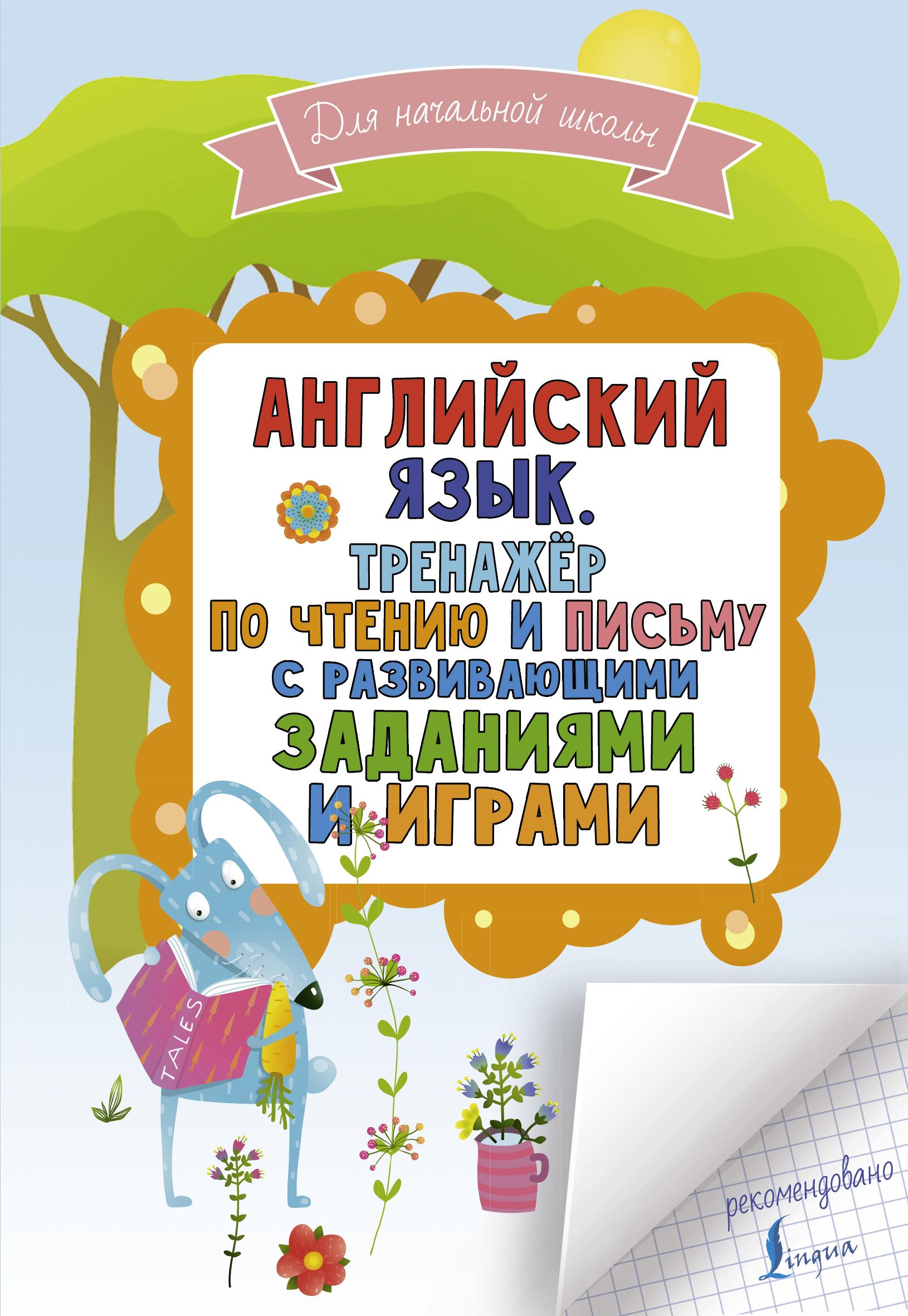 С. А. Матвеев Английский язык. Тренажер по чтению и письму с развивающими заданиями и играми