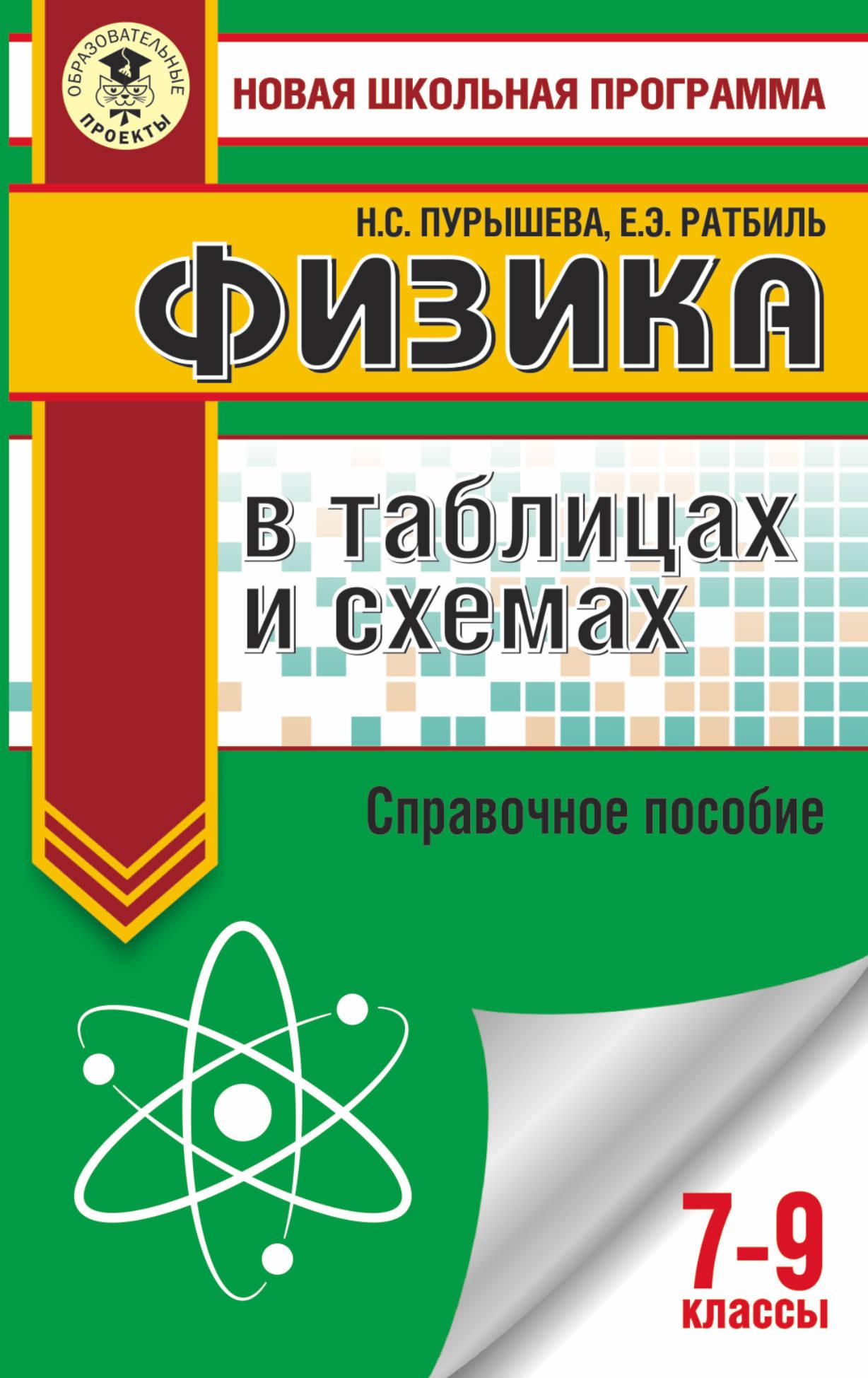 Н. С. Пурышева,Е. Э. Ратбиль Физика в таблицах и схемах. Справочное пособие. 7-9 классы.
