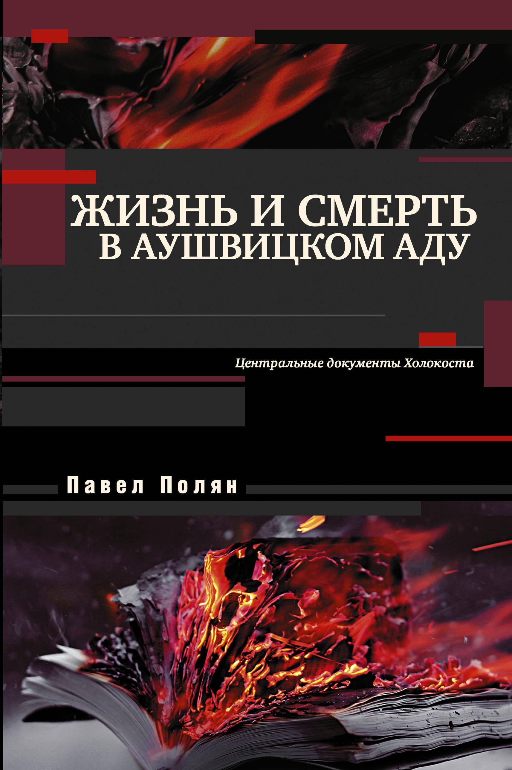 П. Полян Жизнь и смерть в аушвицком аду
