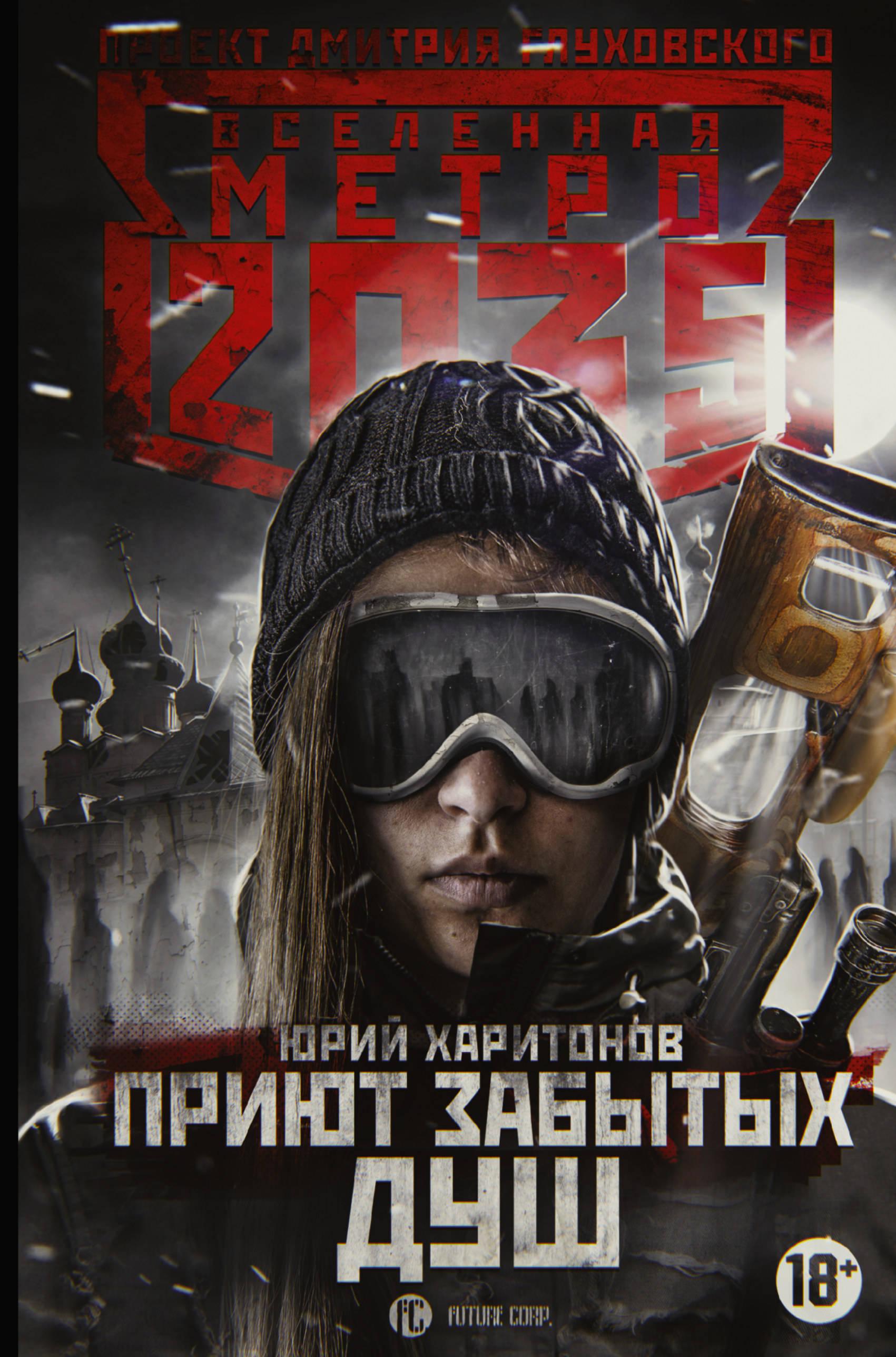 Харитонов Юрий Владимирович Метро 2035: Приют забытых душ