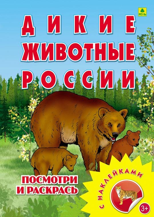 Дикие животные России. Раскраска (+ наклейки)