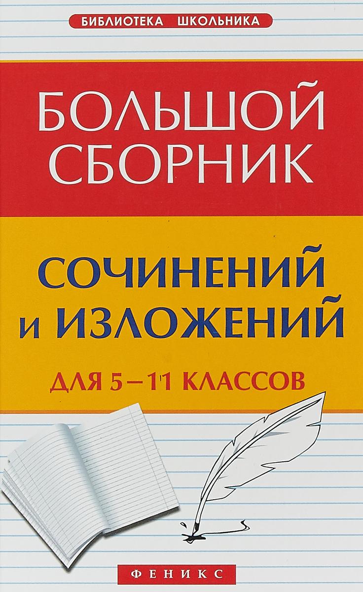 Е. В. Амелина Большой сборник сочинений и изложений для 5-11 классов е в амелина анализ произведений о войне пишем итоговое сочинение