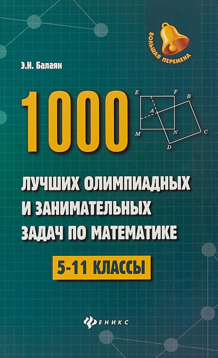Книга 1000 лучших олимпиад и занимательных задач по математике. Э. Н. Балаян