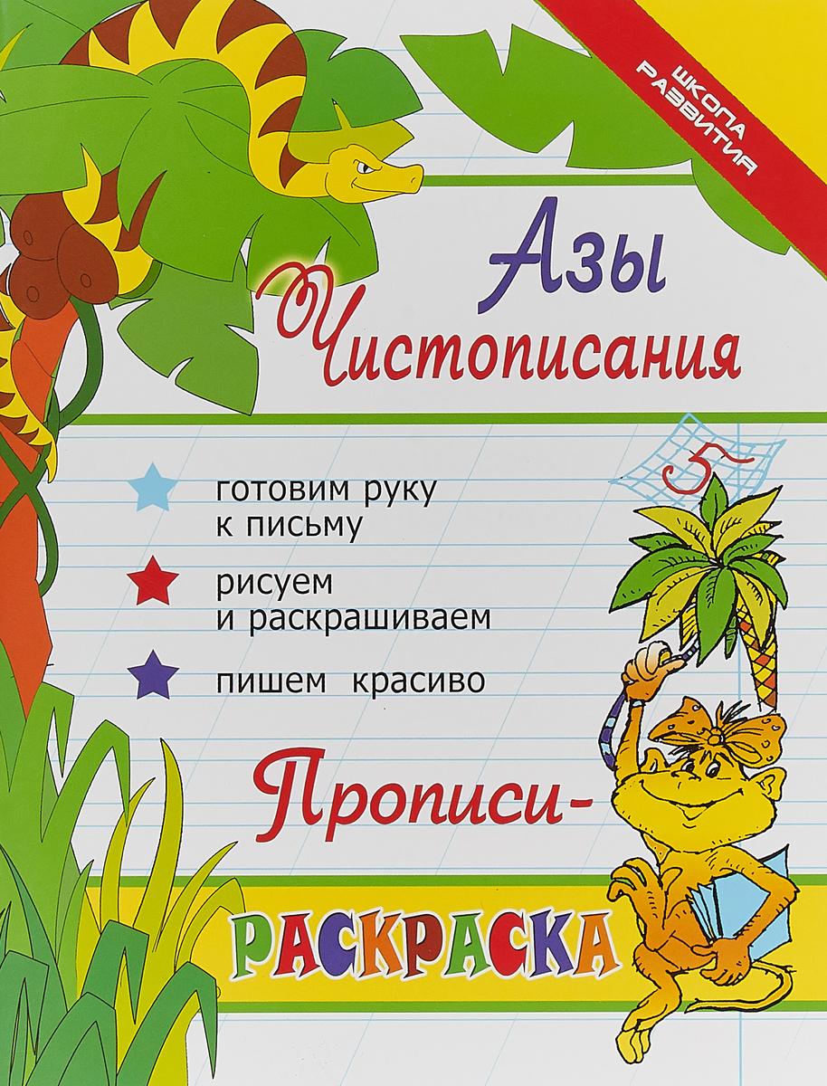 И. А. Яворовская Азы чистописания. Прописи-раскраска