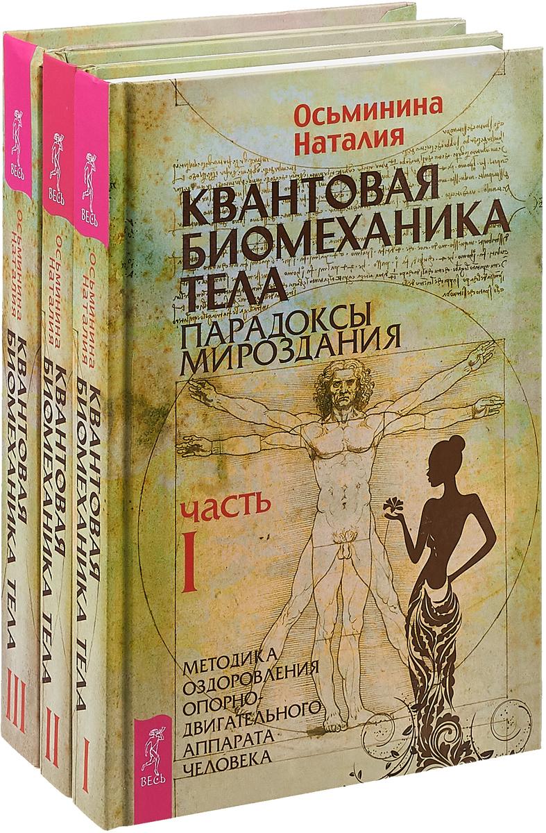 Наталия Осьминина Квантовая биомеханика тела. Парадоксы мироздания. Методика оздоровления опорно-двигательного аппарата человека. В 3 частях