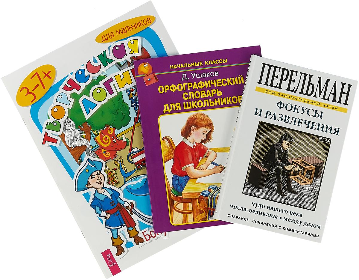 Я. Перельман, Д. Ушаков Творческая логика + Фокусы и развлечения + Орфографический словарь для школьников (комплект из 3 книг)