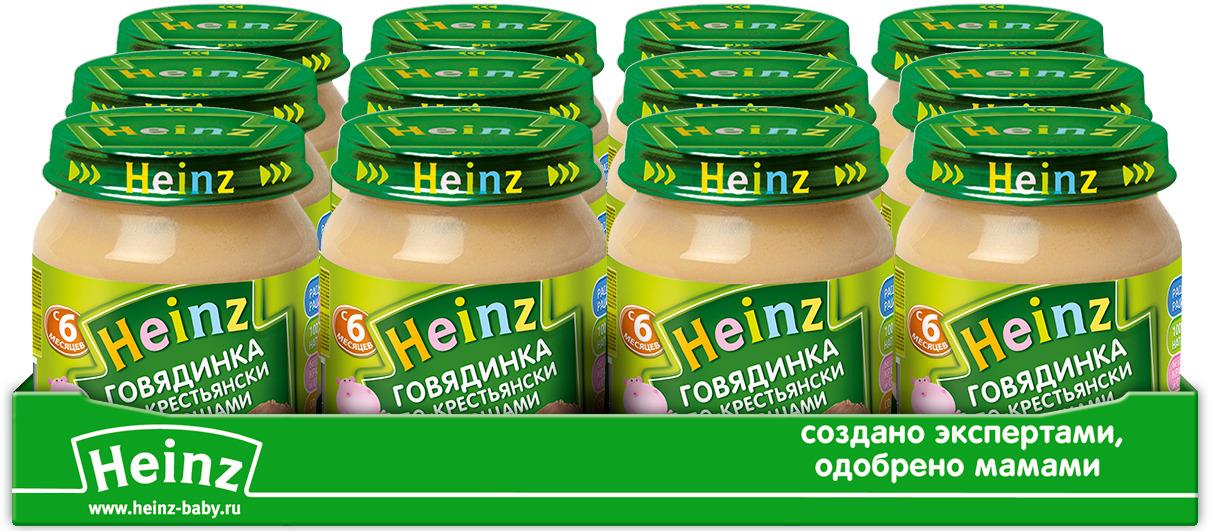 Пюре Heinz пюре говядинка по-крестьянски, 6 месяцев, 12 шт по 120 г