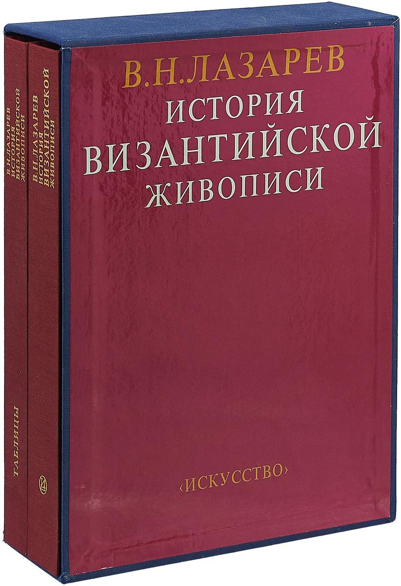 В.Н. Лазарев История византийской живописи (комплект из 2 книг) василиада комплект из 2 книг
