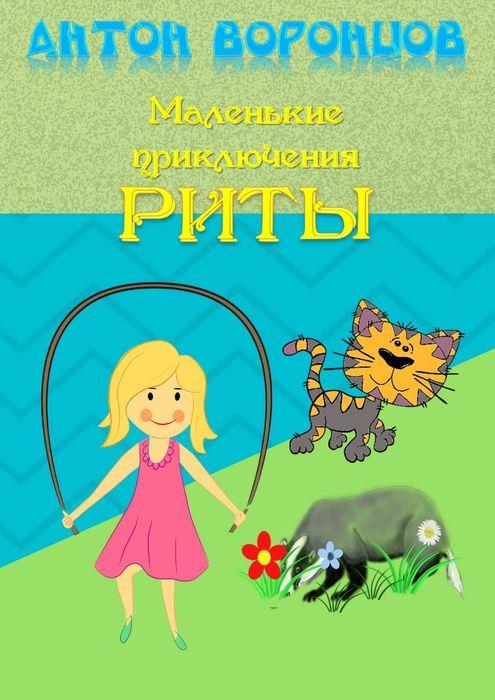 Маленькие приключения Риты