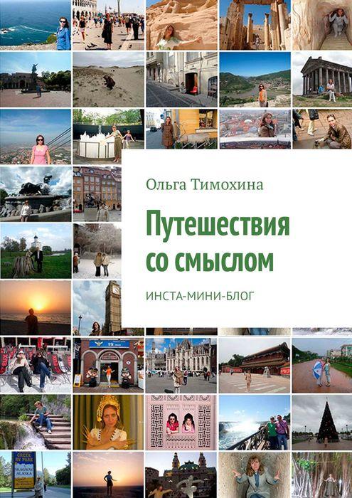 Тимохина Ольга Путешествия со смыслом. Инста-миниблог принципы комплексного анализа